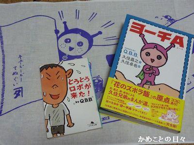 P1790489-book.jpg