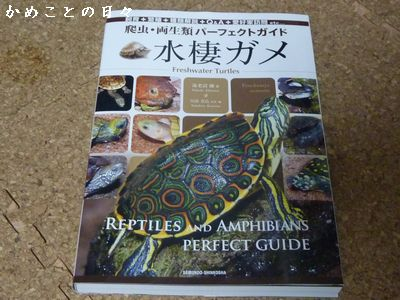 P1790671-book.jpg