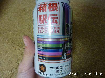 P1820456-beer.jpg
