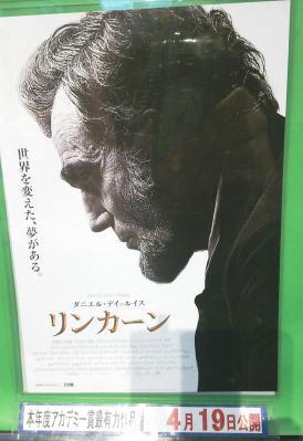 04リンカーン