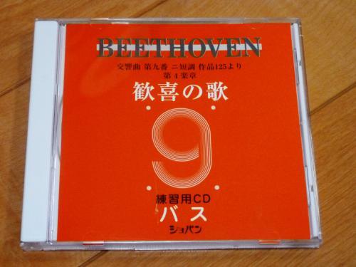 01練習用CD