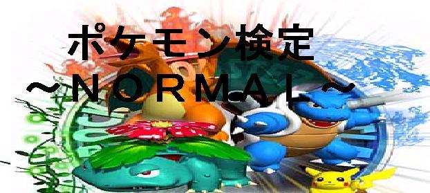 ポケモン検定NORMAL ロゴ