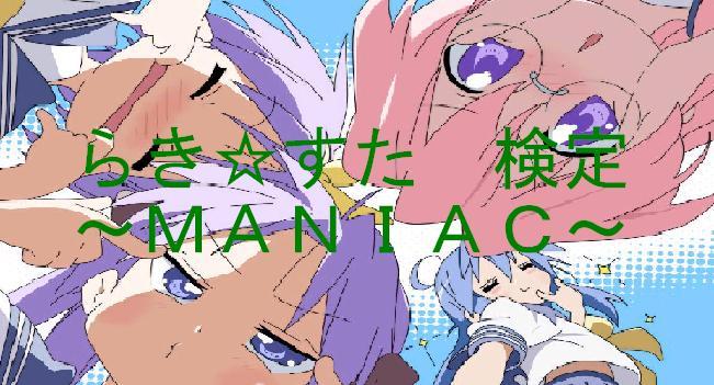 らき☆すた検定 MANIAC ロゴ