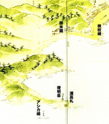 浦賀道見取絵図:燈明崎付近