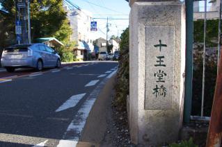 鎌倉道(戸塚):十王堂橋