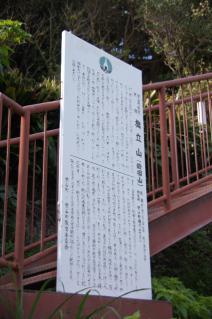 浦賀道(戸塚):鐙摺山への登り口