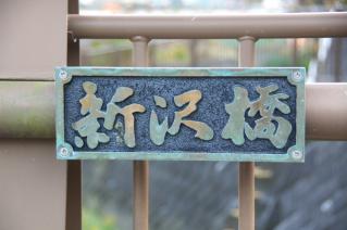 浦賀道(戸塚):新沢橋橋名板