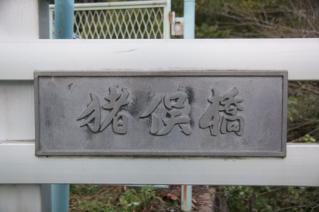 浦賀道(戸塚):猪俣橋橋名板
