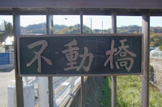 浦賀道(戸塚):不動橋橋名板