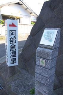 浦賀道(戸塚):阿部倉温泉入口のガイド