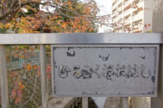 浦賀道(戸塚):平作大橋から平作川上流を望む