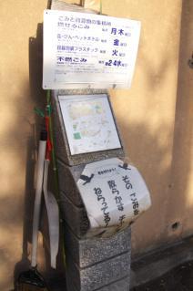 浦賀道(戸塚):金谷・ゴミ集積場と化したガイド