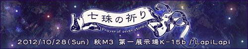 七珠の祈り Prayer of seven stones