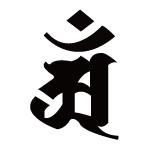 """堀田""""kannon""""和則"""