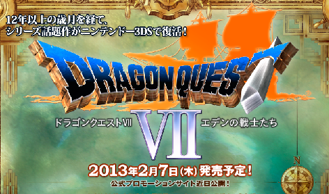 dq7_20121031135856.png