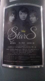 StarSオーブポスター