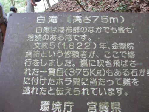 IMG_2396_白滝2
