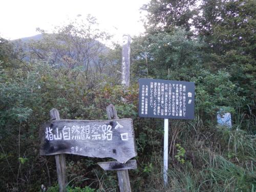 DSCN0040_自然観察路入口