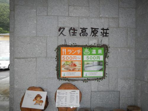 DSCN0292_久住高原荘