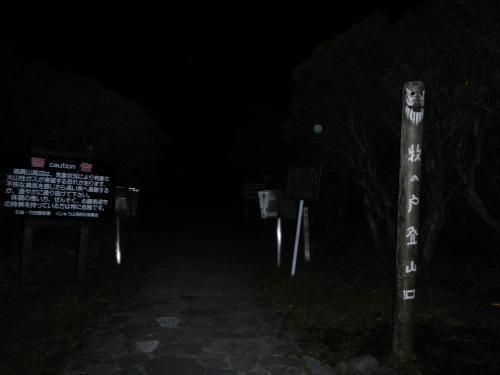 DSCN0304_牧ノ戸登山口