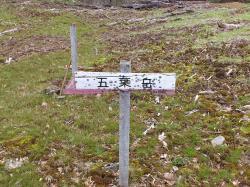 五葉岳 看板1