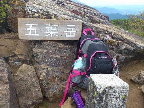 五葉岳 頂上1
