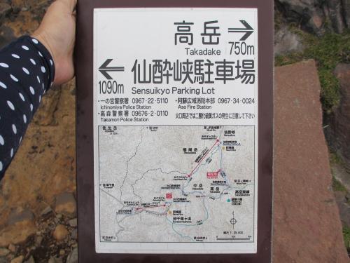 高岳まで750m