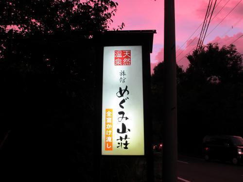 IMG_2637_megumisansou.jpg