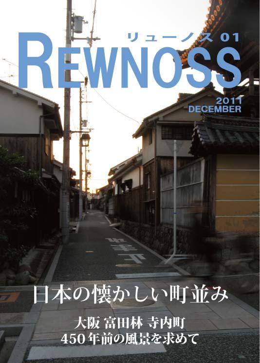 RE01表紙 1