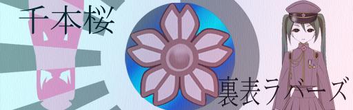 千本桜×裏表ラバーズ