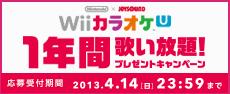 WiiU1年間歌い放題キャンペーン
