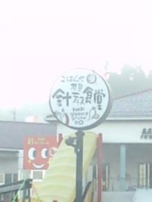 竜巻男の再起への道-101221_0723~01.jpg