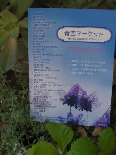 青空マーケット20141115
