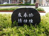 名鉄碧南中央駅 修練 奉仕 友情
