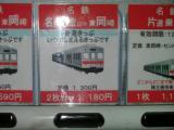 名鉄東岡崎駅 金券販売機のイラスト