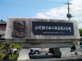 西武秩父駅 西武鉄道秩父線開通記念碑