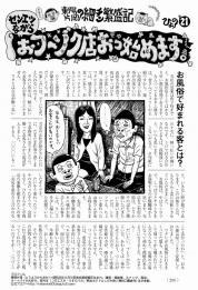 実話記事21改2