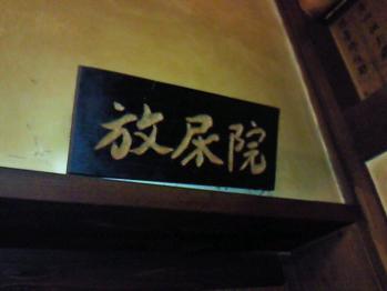 明神丸トイレ