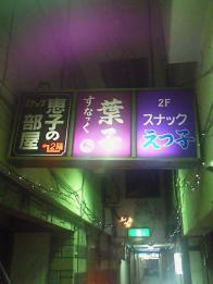恵子の部屋