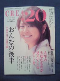 クレア+20表紙