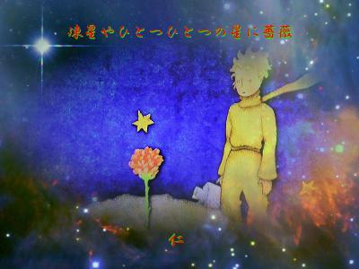 凍星やひとつひとつの星に薔薇