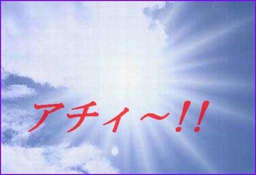 太陽が・・1