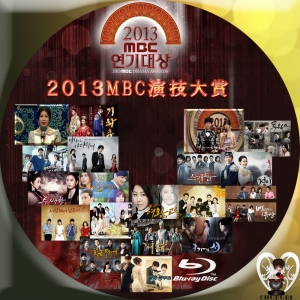 2013MBC演技大賞BD