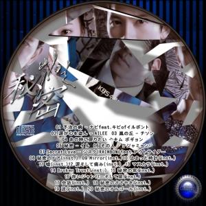 秘密OST