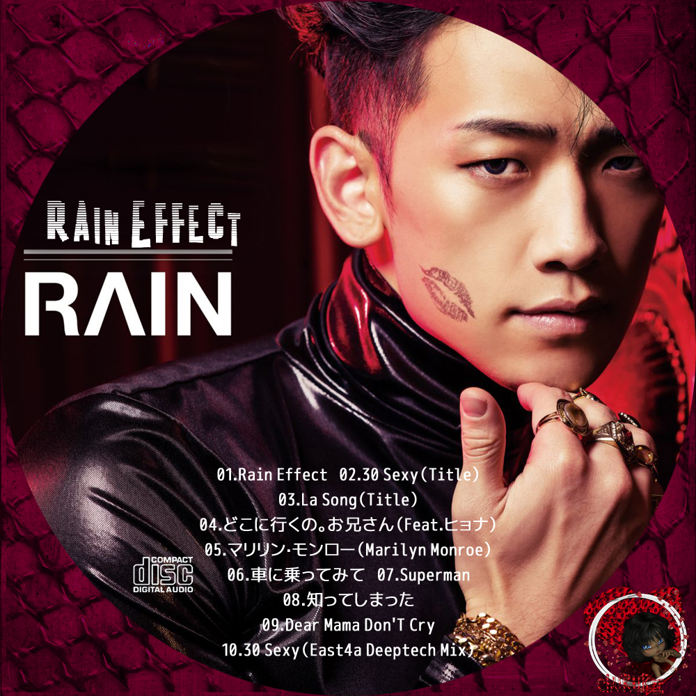 Rain effect korean