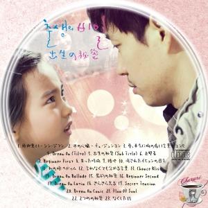 出生の秘密 OST
