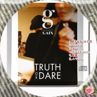 ガインTruth or Dar