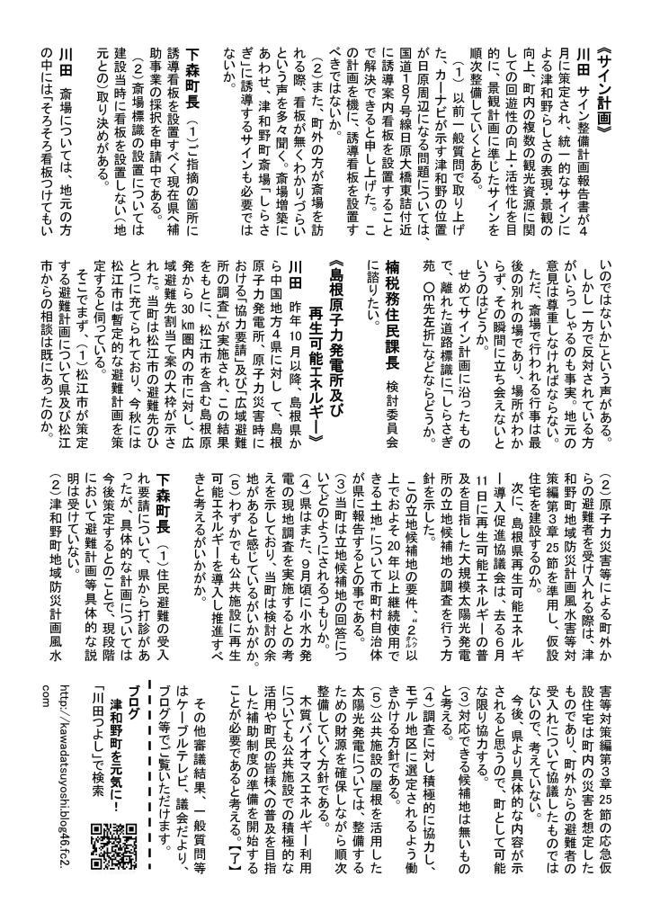 討議資料18-002
