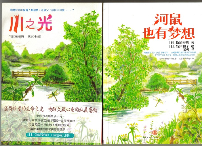 川の光翻訳 表紙