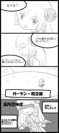 女子会_2
